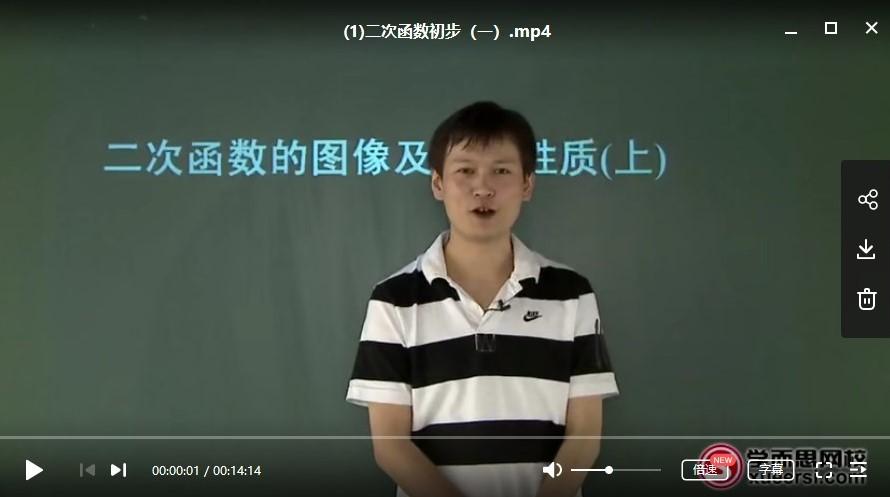 初中数学学习资料-学而思人教初中数学 视频