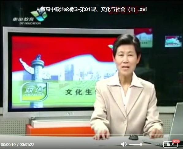 高中政治学习资料-高中政治必修全套视频教程