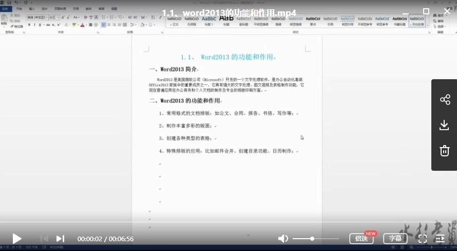 OFFICE学习资料-OFFICE视频教程