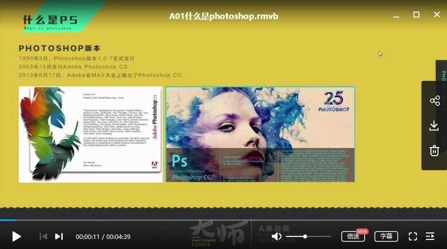 PS学习资料-PS视频教程