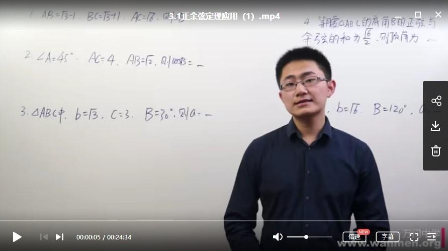 高中数学学习资料-万门中学高中数学全套视频教程