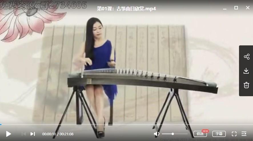 古筝学习资料-古筝视频教程