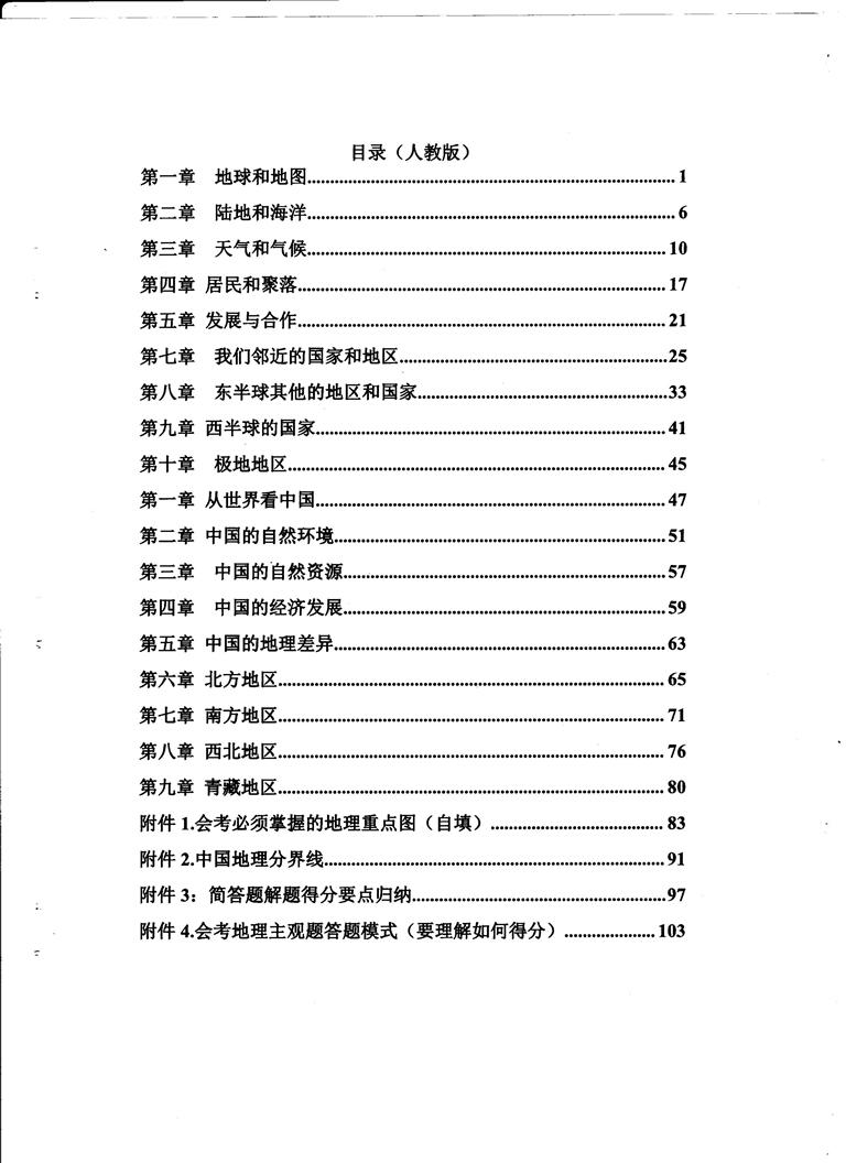 初中地理重点随堂笔记总结-中国的地理差异