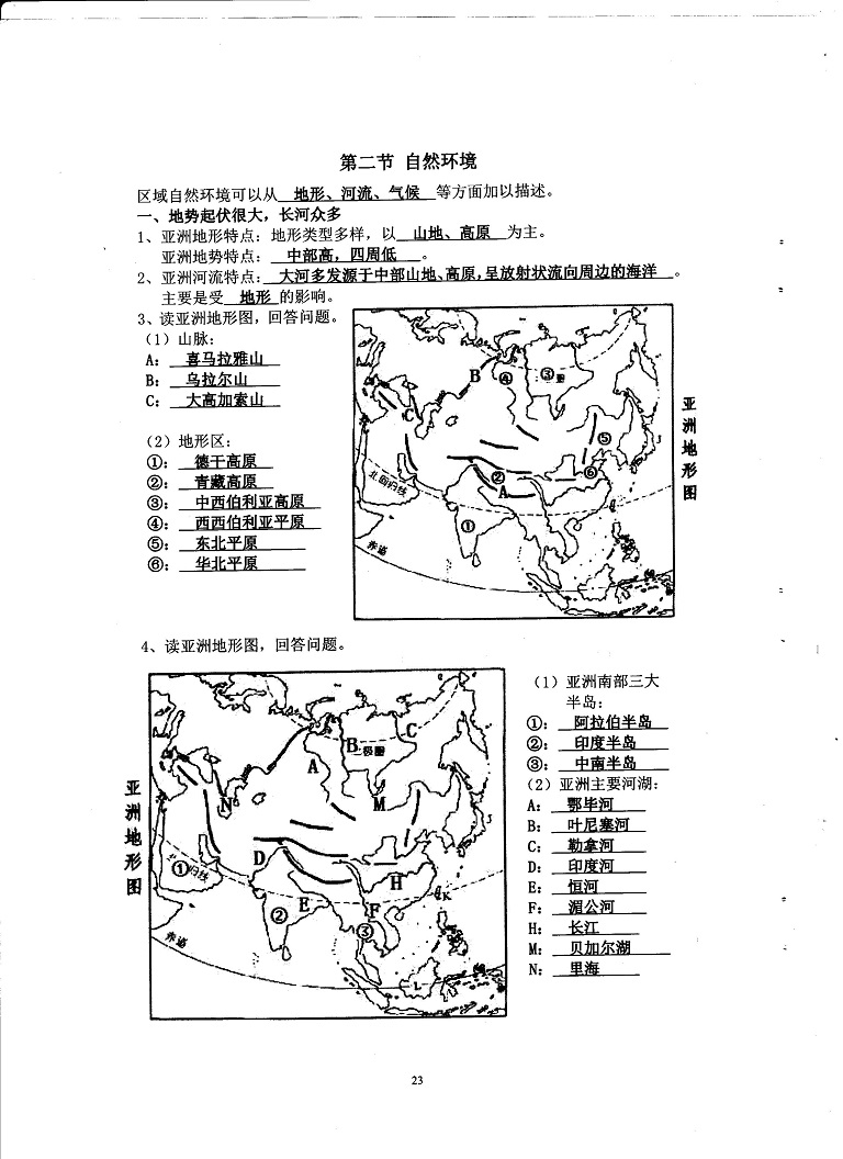 初中地理重点随堂笔记总结-我们生活的大陆