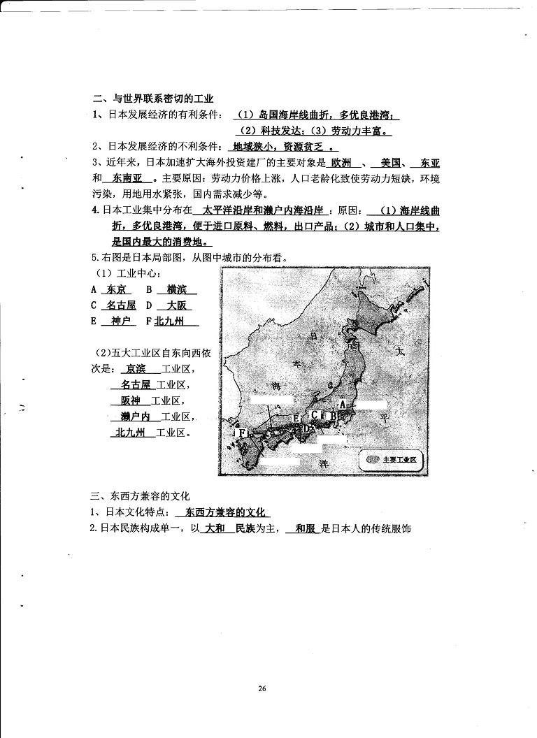 初中地理重点随堂笔记总结-我们邻近的国家和地区