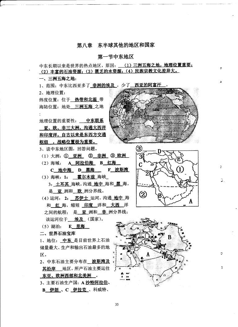 初中地理重点随堂笔记总结-东半球其他的地区和国家