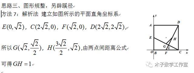 2020年河南中考14题的N种解法