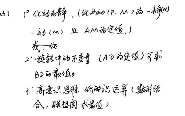 一个九年级期中考试旋转类比题目的动态分析