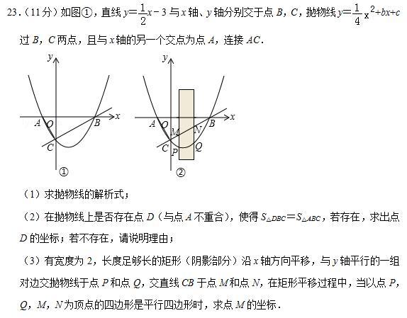 九年级期中考试二次函数问题的动态分析