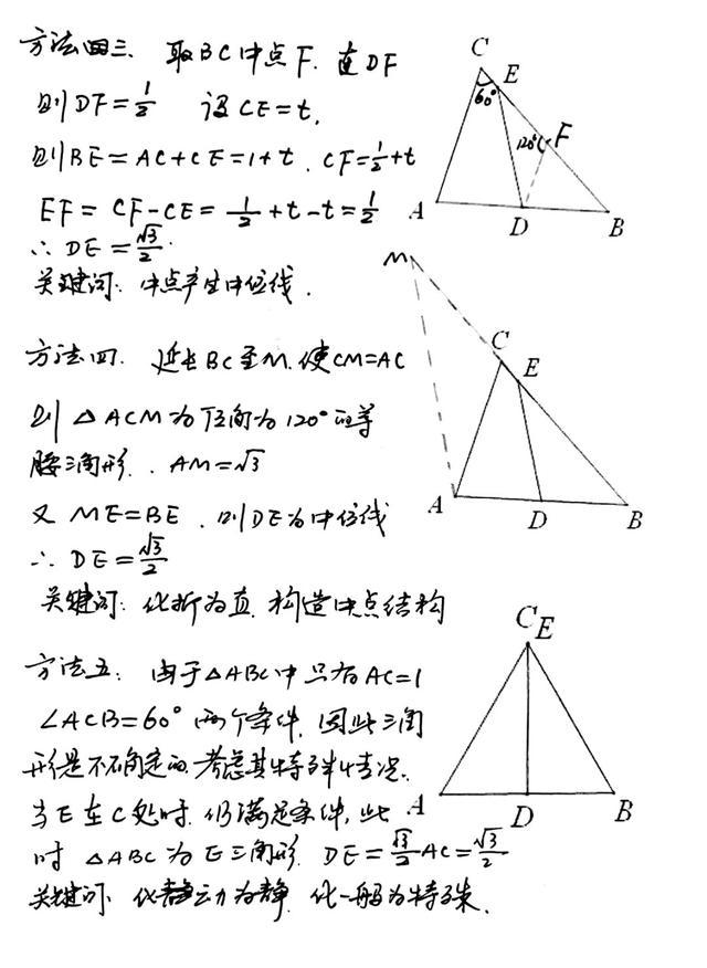 武汉中考数学一道几何题目的多角度思考
