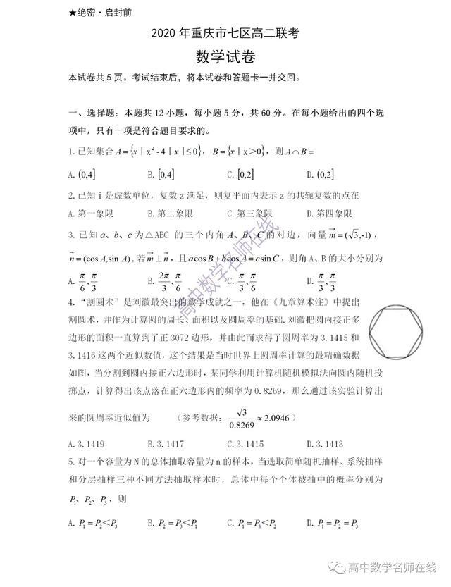 2020年重庆市七区高二数学联考数学试题及答案