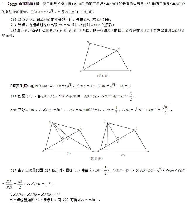 2020中考数学压轴题四边形综合题精讲