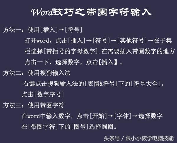 「Word技巧」每天3分钟学点Word技巧(一)