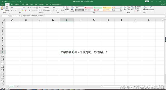 Excel单元格怎样实现换行?