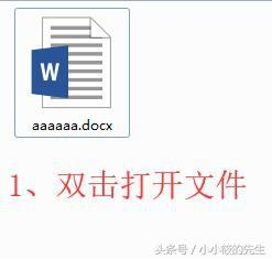 手把手教你如何给Word文档进行加密解密?
