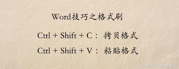 「Word技巧」每天3分钟学点Word技巧(二)
