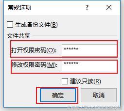 Excel2016 如何对工作簿和表设置密码,并设置只读权限?