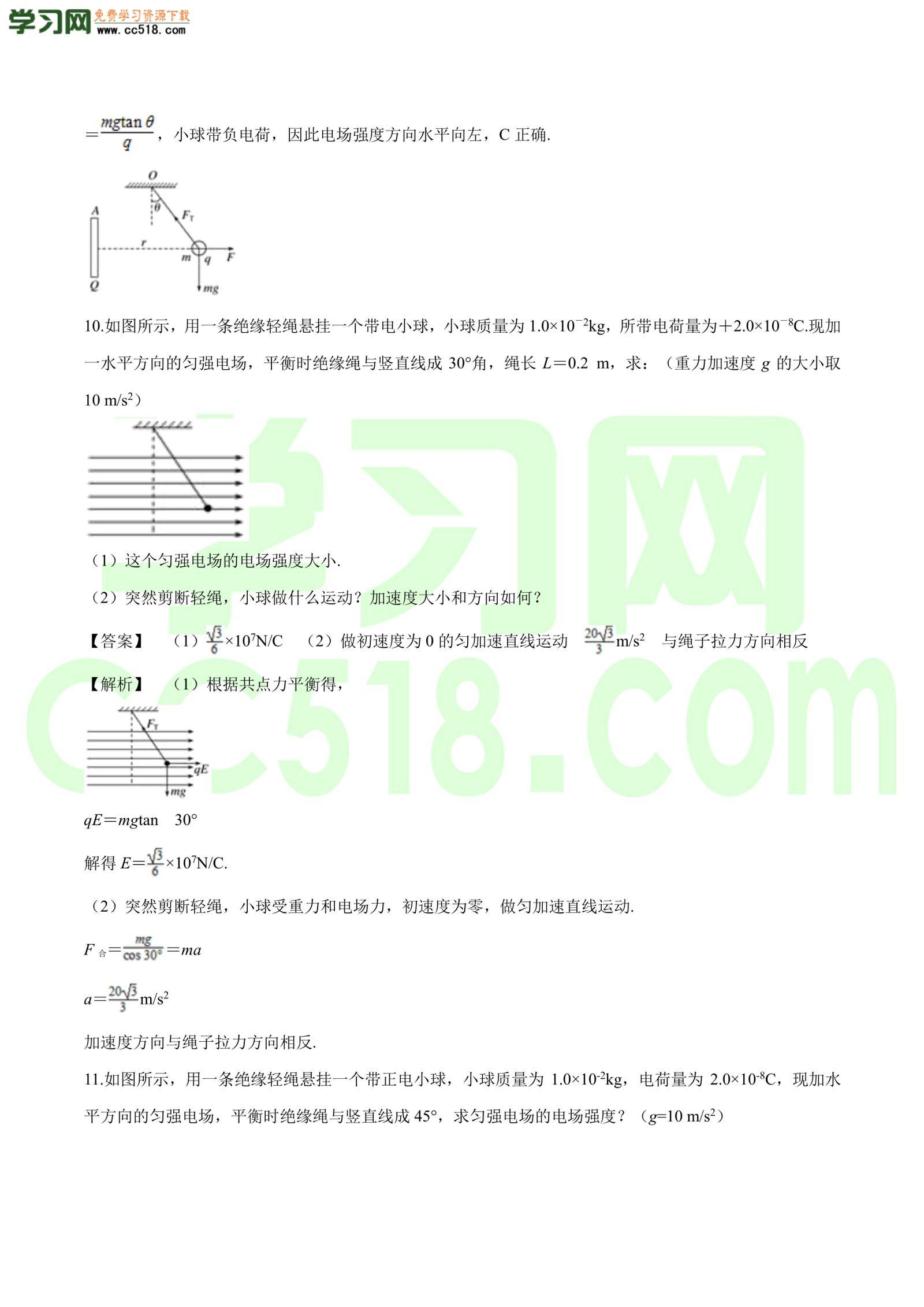 高二物理:电场综合问题(1)专题训练