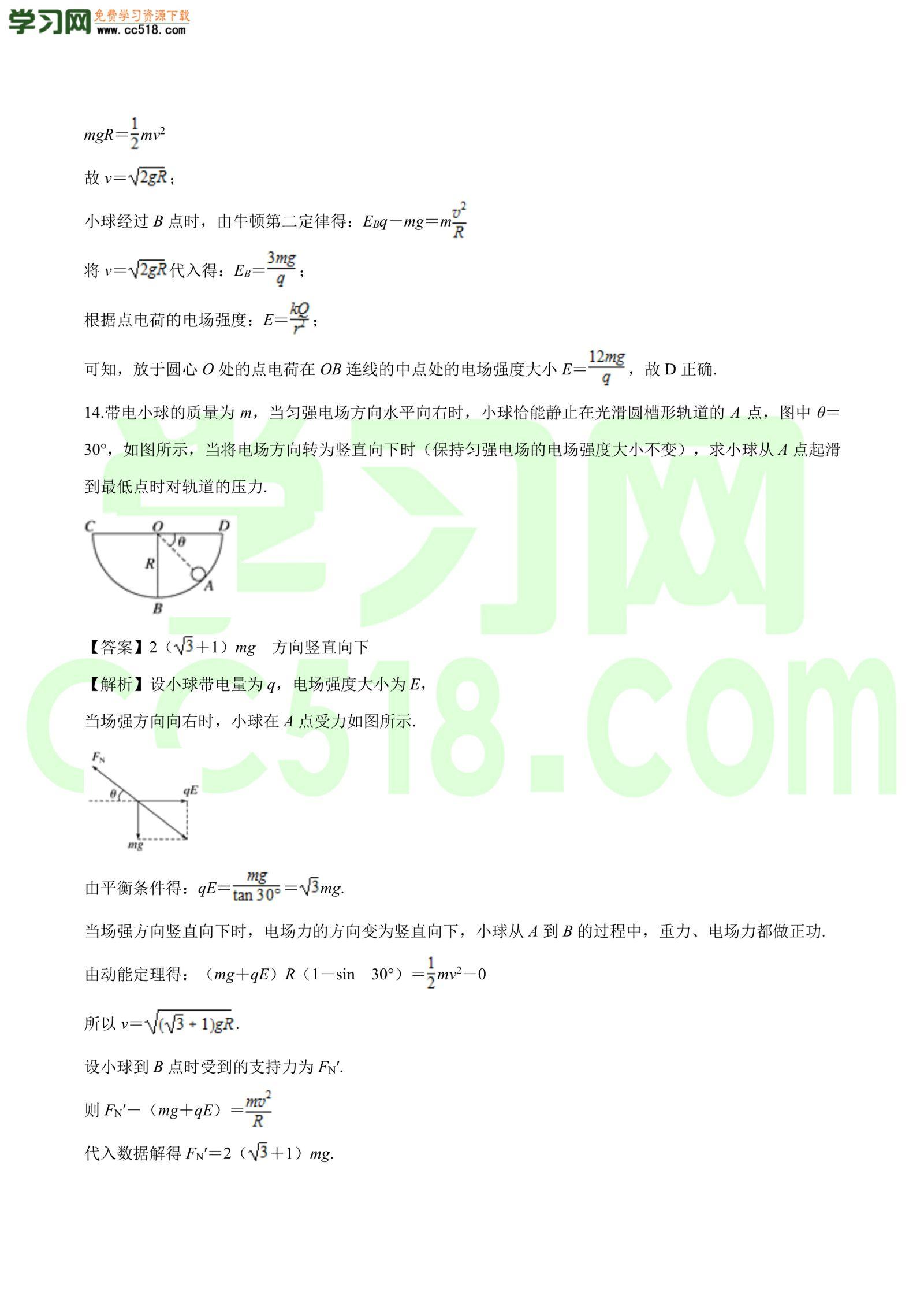 高二物理:电场综合问题(2)专题训练