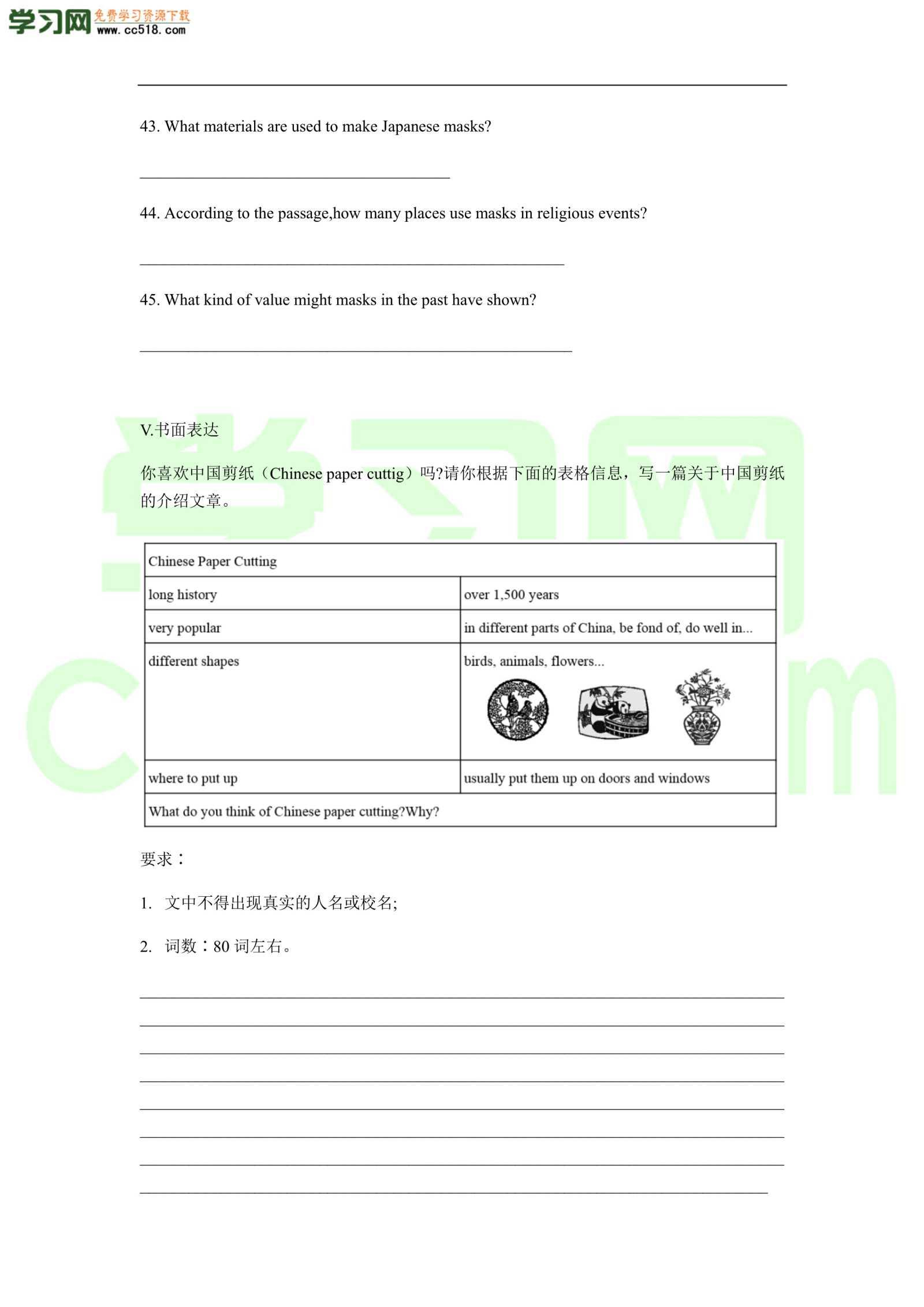 人教版初三英语上册单元检测练习题 Unit 5(含答案)