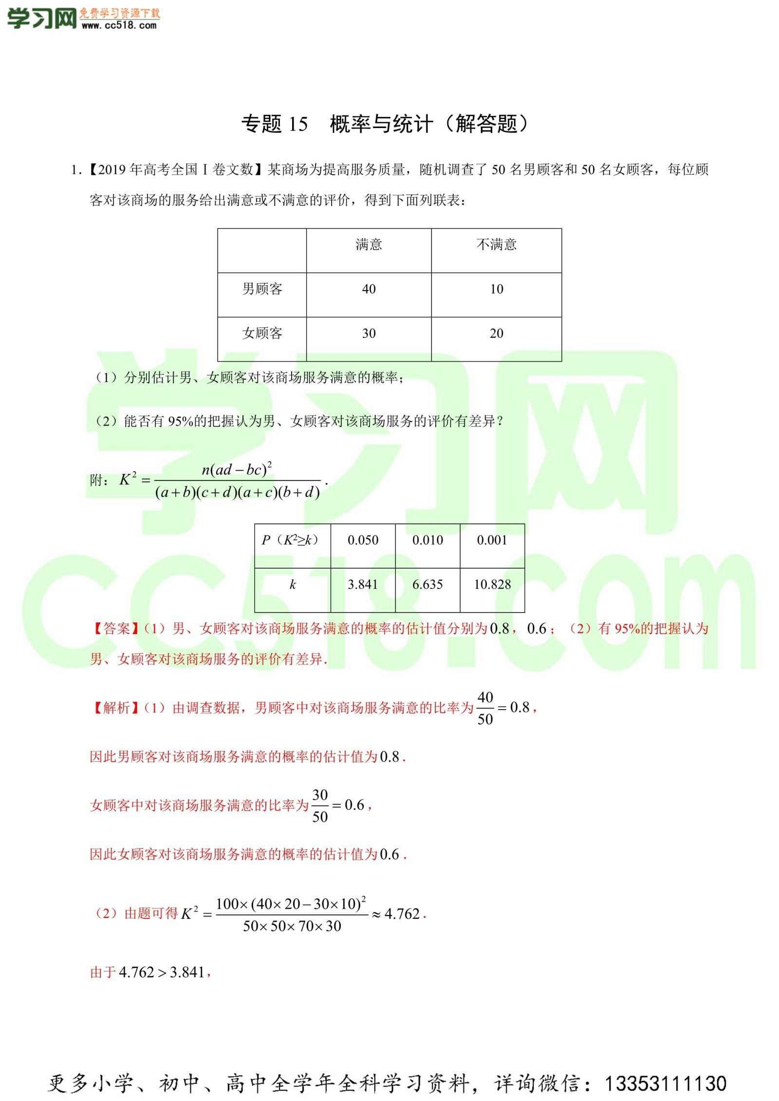 概率与统计(解答题)-高考数学必刷三年高考数学考点大分类提分解读(解析版)