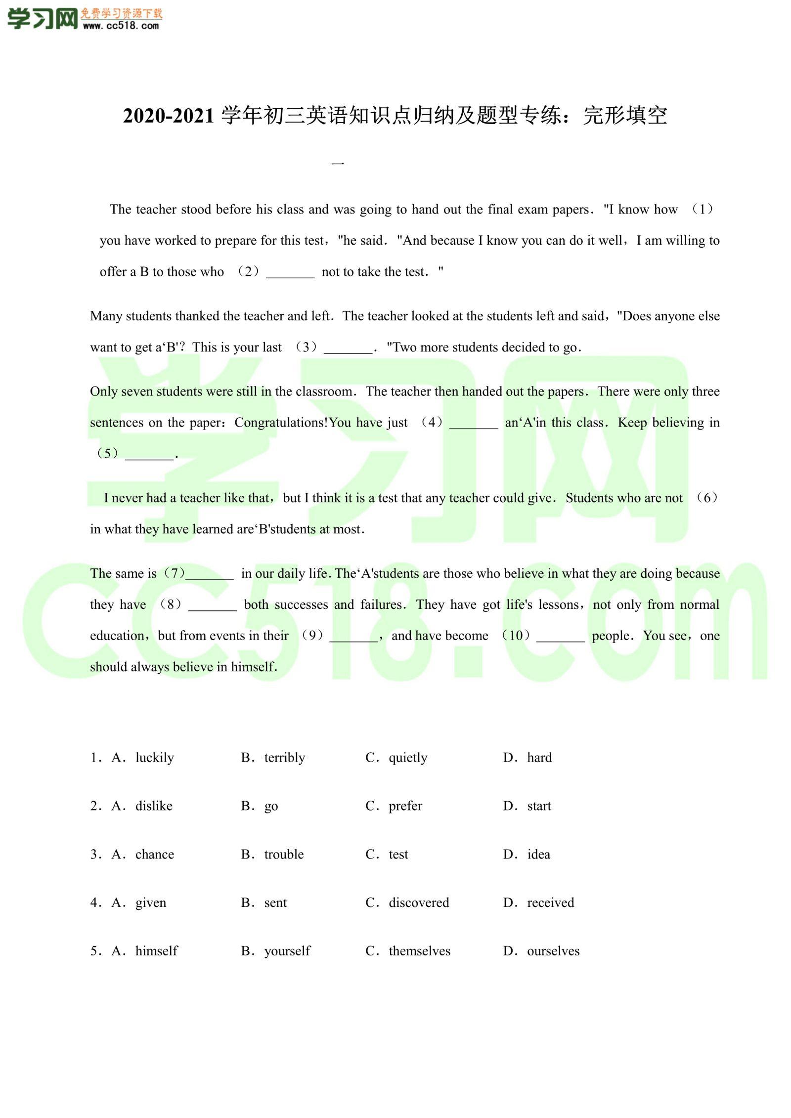初三英语知识点归纳及题型专练:完形填空
