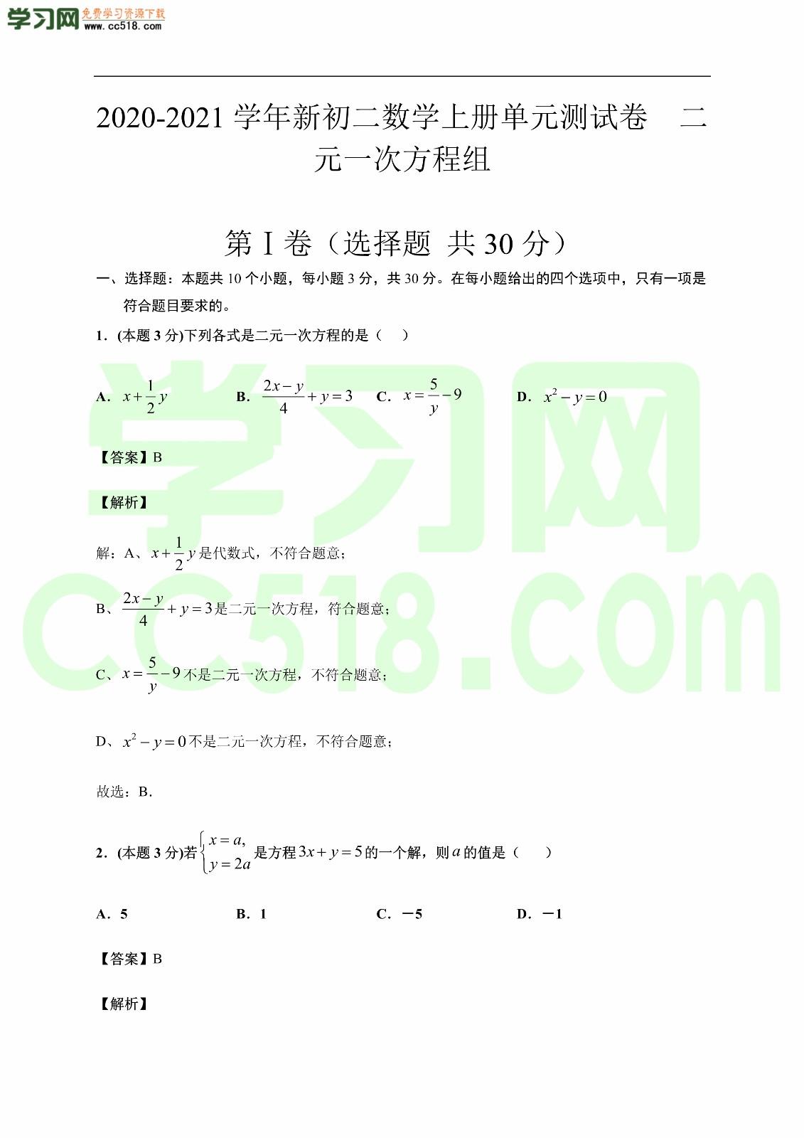 2020-2021学年新初二数学上册单元测试卷(含答案及解析)