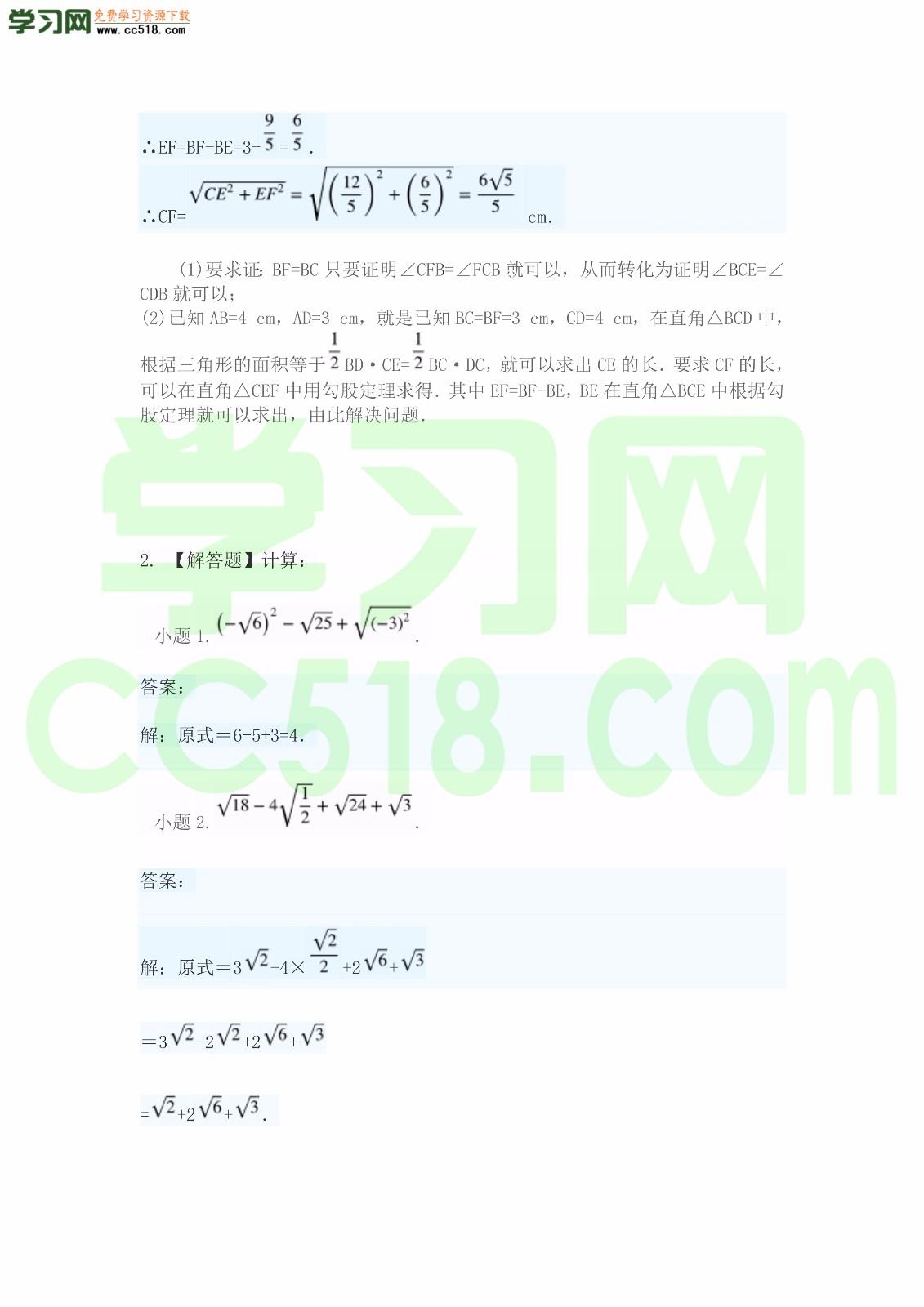 2020初二数学下学期各题型期末考前练习(含答案及解析)