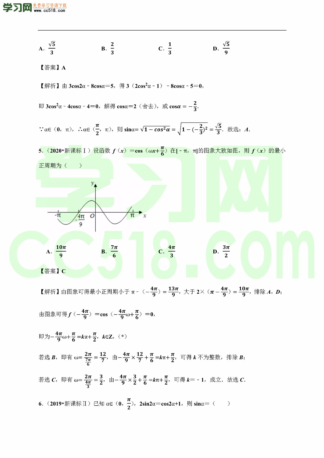 2020-2021学年高一数学单元复习真题训练(含答案及解析)