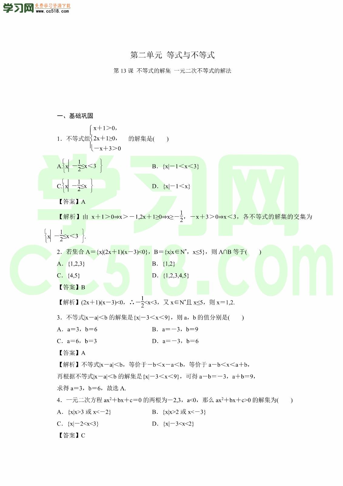 2020-2021学年高一数学上册课时同步练(上)(含答案及解析)