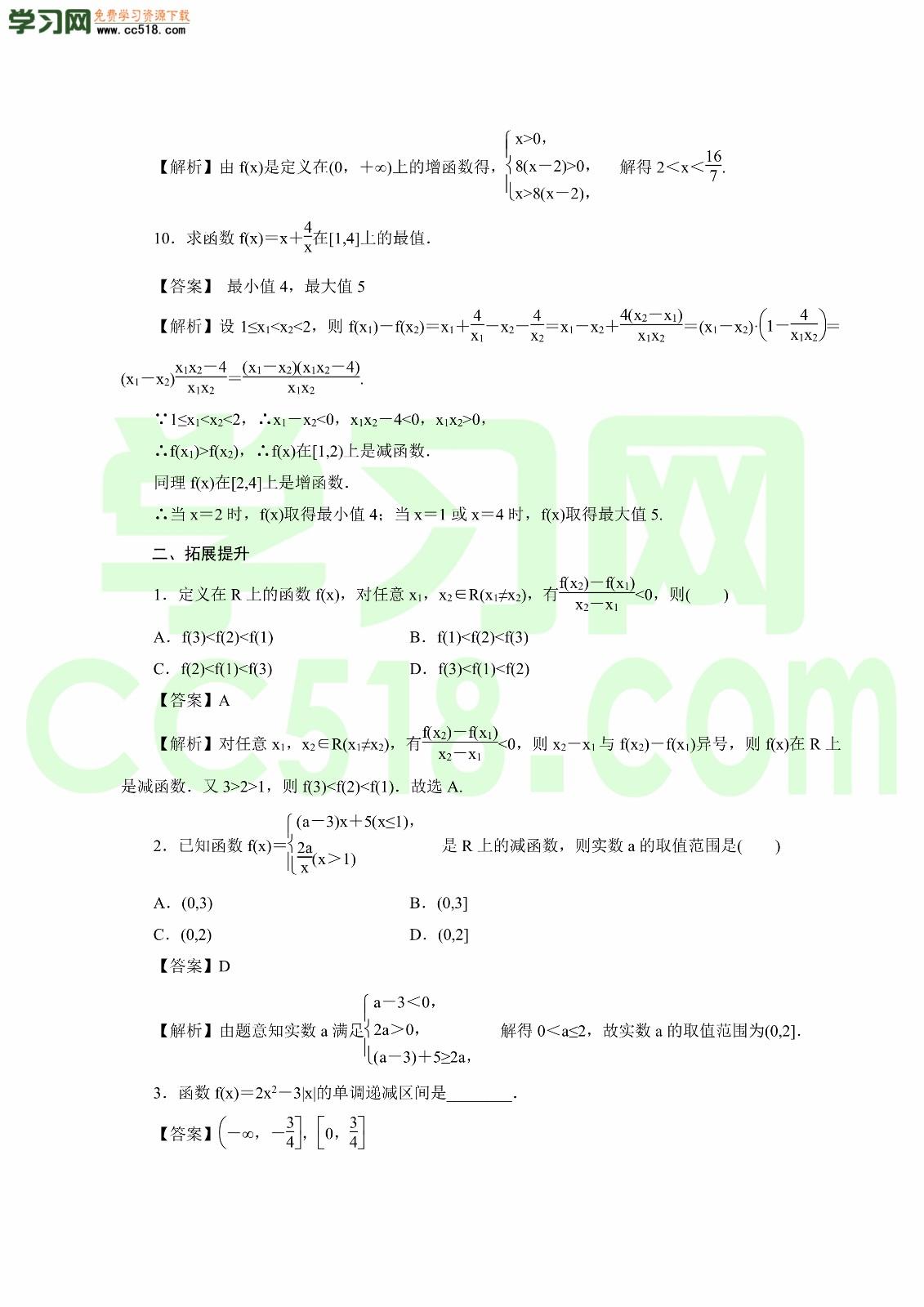 2020-2021学年高一数学上册课时同步练(下)(含答案及解析)