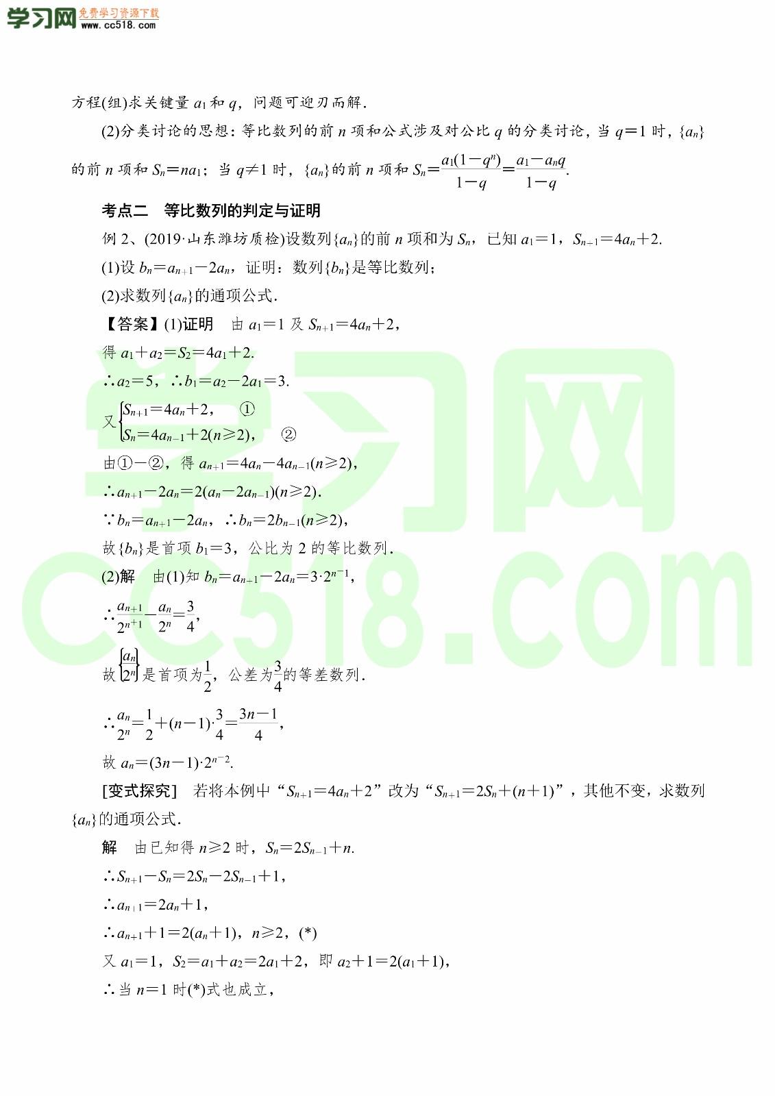2020学年高一下册数学期末复习知识点总结(有答案)