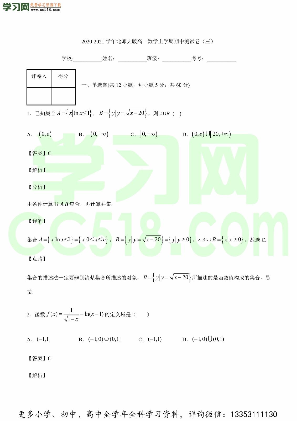 2020-2021学年北师大版高一数学上学期期中测试卷(含答案及解析)
