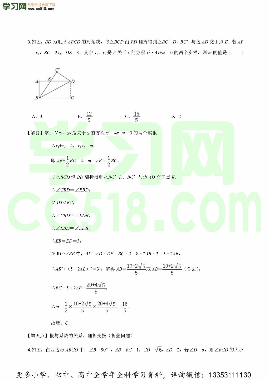 2020-2021学年人教版初三数学上学期期中测试卷(含答案及解析)