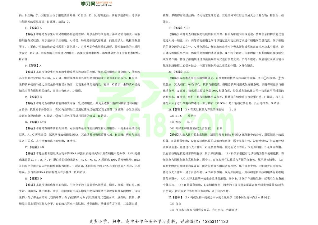 新高考地区2020-2021高一生物上学期期中备考卷(B卷)(word版附答案)