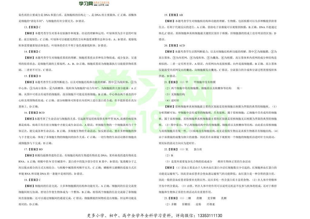 新高考地区2020-2021高一生物上学期期中备考卷(A卷)(word版附答案)