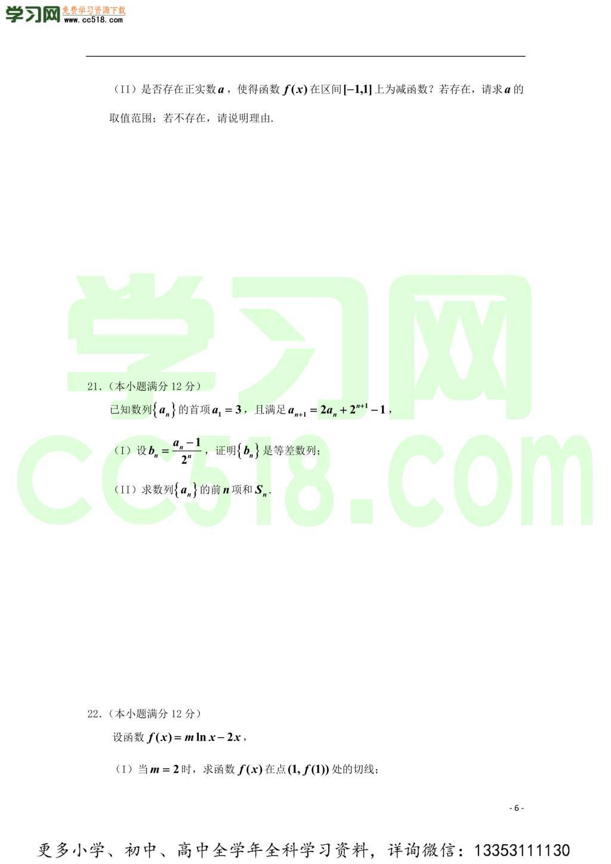 吉林省桦甸市第四中学2021届高三(理)数学上学期第一次调研考试试题