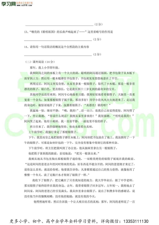 2019年黑龙江大庆小升初语文真题及答案