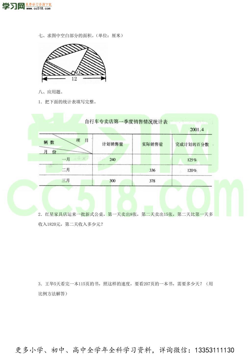 2019年山东小升初数学真题及答案