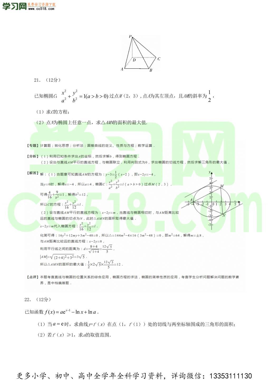2020年海南高考数学试题真题及答案