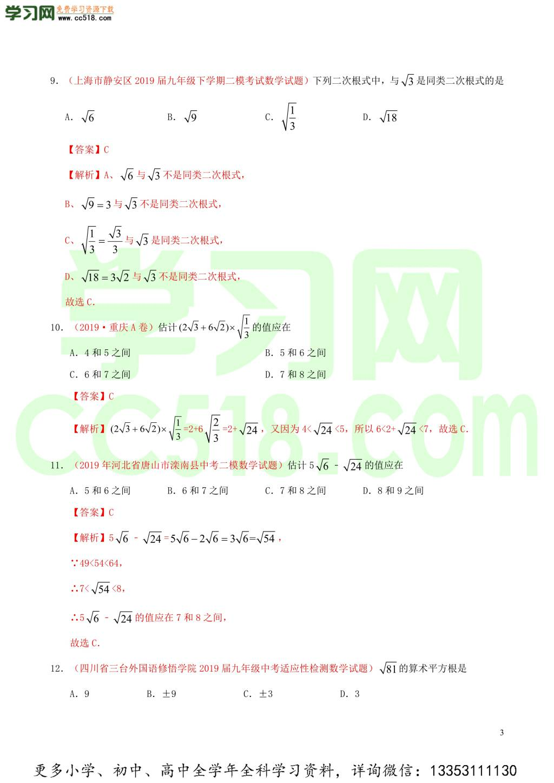 2020中考数学热点专练01实数(含解析)