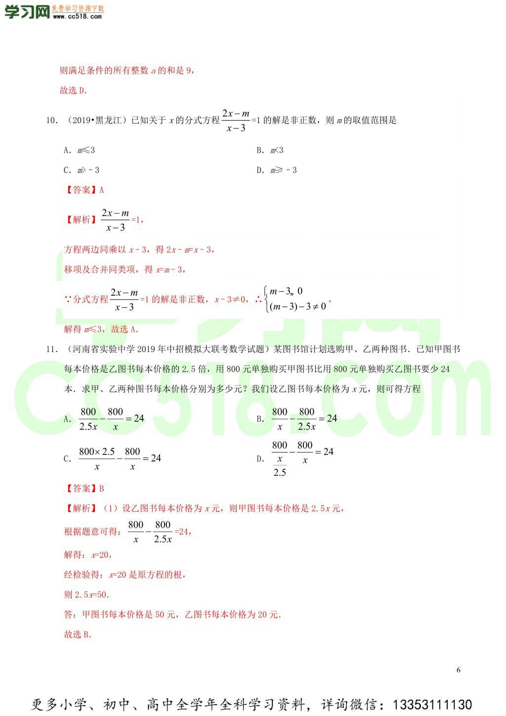 2020中考数学热点专练03分式与分式方程(含解析)
