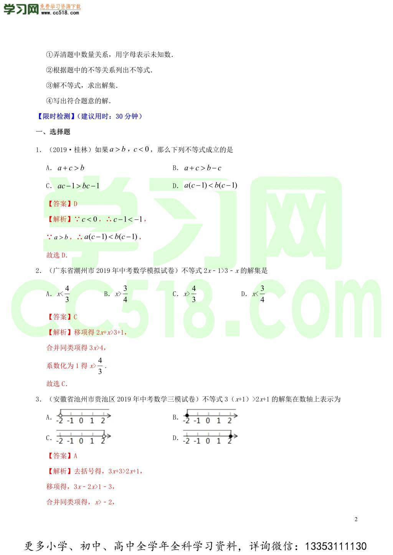 2020中考数学热点专练06不等式与不等式组(含解析)