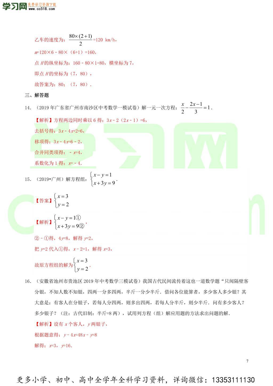 2020中考数学热点专练04一次方程(组)(含解析)