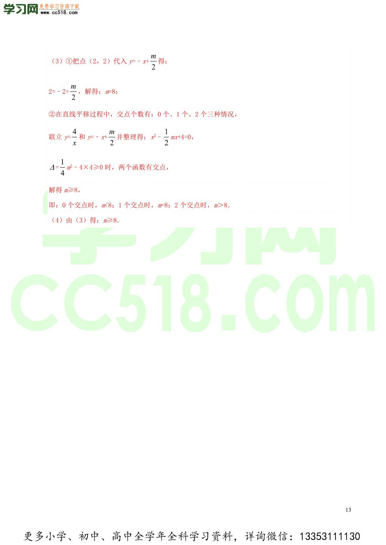 2020中考数学热点专练08反比例函数(含解析)