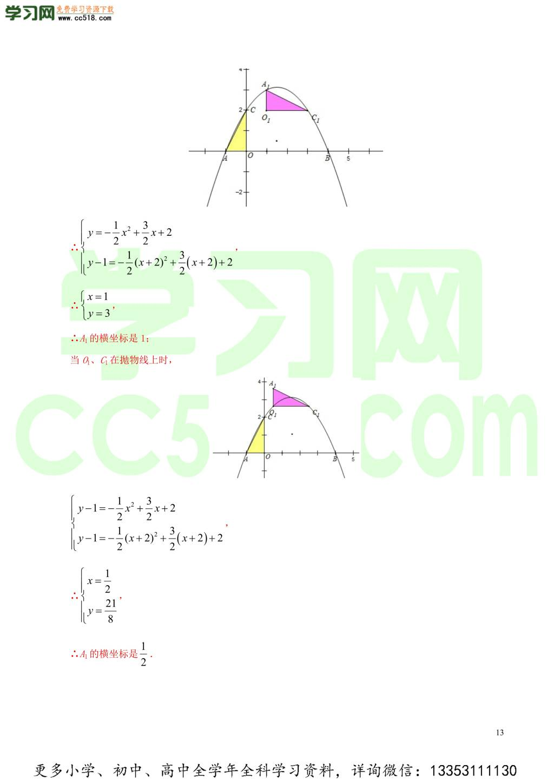 2020中考数学热点专练09二次函数(含解析)