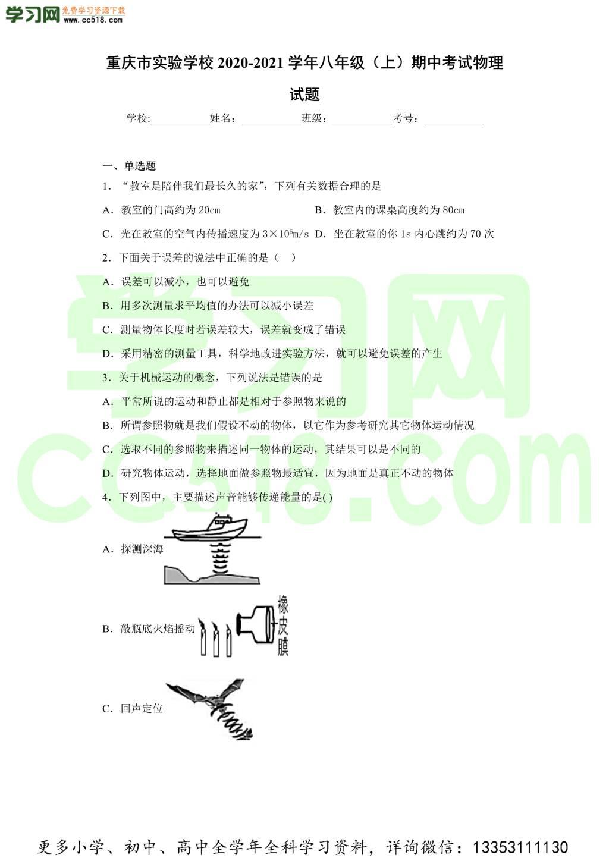 重庆市实验学校2020-2021学年初二物理上学期期中考试题