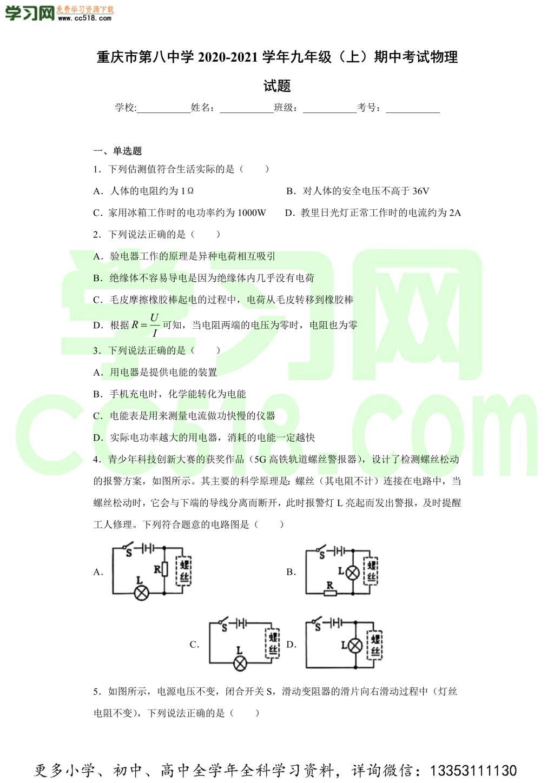 重庆市第八中学2020-2021学年初三物理上学期期中考试题