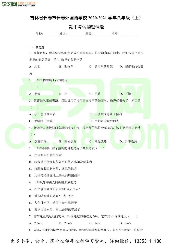 吉林省长春市长春外国语学校2020-2021学年初二上学期物理期中考试题