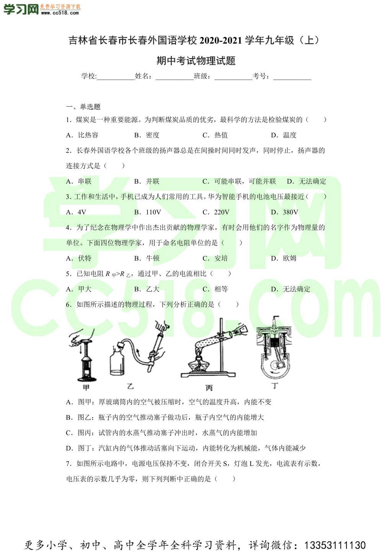 吉林省长春市长春外国语学校2020-2021学年初三上学期物理期中考试题